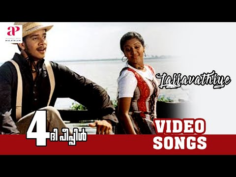 Malayalam Movie  4 The People Malayalam Movie  Lajjavathiye Song  Malayalam Movie Song  1080p Hd
