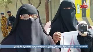 تغطيات صنعاء |  أمهات المختطفين يطالبن المفوضية السامية بسرعة التدخل لإنقاذ أبنائهن
