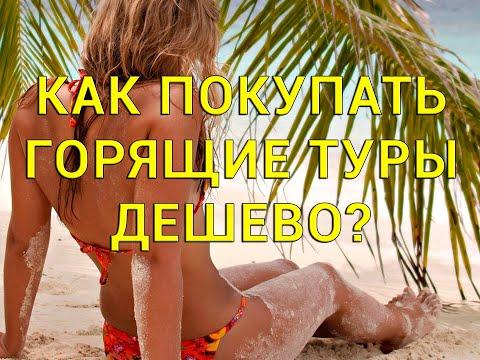 Банк горящих туров Новокузнецк - Банк Туров ру