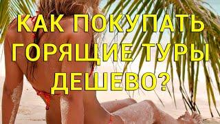 Как покупать горящие туры дешево(Переходите по ссылке http://av.gtgtour.ru и ищите самые дешевые туры. Бонус на путешествие 1000 рублей за простую..., 2015-04-01T04:39:56.000Z)