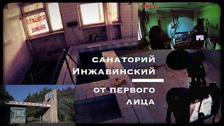 Stalker Junior: санаторий Инжавинский от первого лица