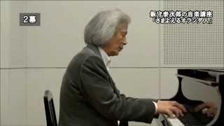 飯守泰次郎の「さまよえるオランダ人」音楽講座