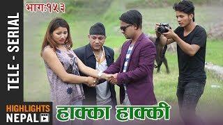 Hakka Hakki - Episode 153 | 16th July 2018 Ft. Daman Rupakheti, Ram Thapa