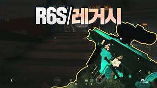 게임 탐방기 #30 | 레인보우식스 시즈 레거시 모드
