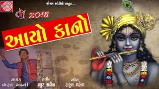 Aayo Kano   Bharat Gadhvi  New Gujarati Song  Janmastmi Special 2018  Audio