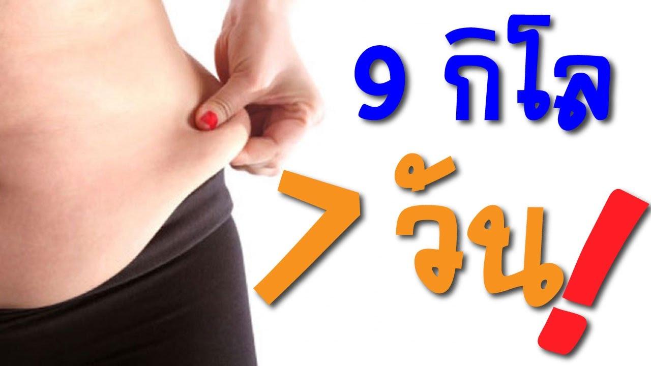 วิธีลดน้ำหนักและลดน้ำหนักใน 1 เดือน