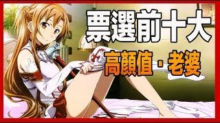 【 動漫推薦 】10個 最美動漫女角 Best Anime . The most beautiful role of anime women TOP10 - 三爺奶奶頻道