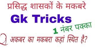 Gk tricks || gk tricks in hindi || new gk trick | सभी शासकों के मकबरे | gk track