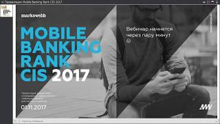 Рейтинг и экспертная оценка мобильных банков СНГ от Markswebb