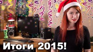 Чем нам запомнился 2015 год ^^