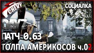 DayZ Standalone патч 0.63 - ТОЛПА АМЕРИКОСОВ ч.02 (социалка)