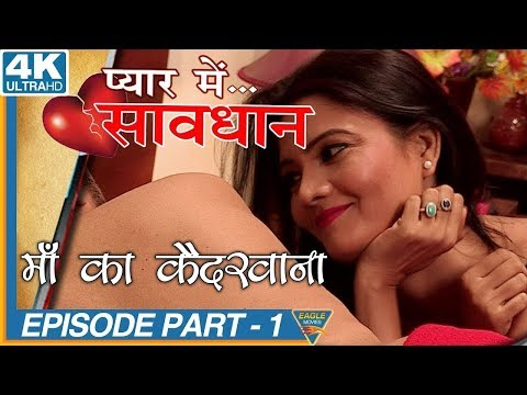 MAA KA QUIDKHANA Episode 01 || Pyar Mein Savdhan Hindi Web Series || Eagle Web Series