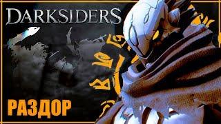 Все о Раздоре   О чем будет Darksiders 4?   Всадники апокалипсиса и Люди