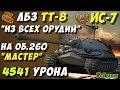 Поделки - ЛБЗ ТТ-8 на Об.260✔ Wot танки ИС-7 Мастер Выполнение лбз World of tanks игра ★