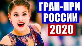 Гран при России 2020 по фигурному катанию в Москве Женя Медведева Лиза Туктамышева Алина Загитова