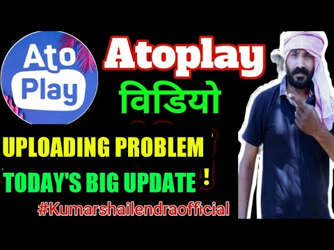 एटोप्ले बडा अपडेट आया | Atoplay New Update | Indian App