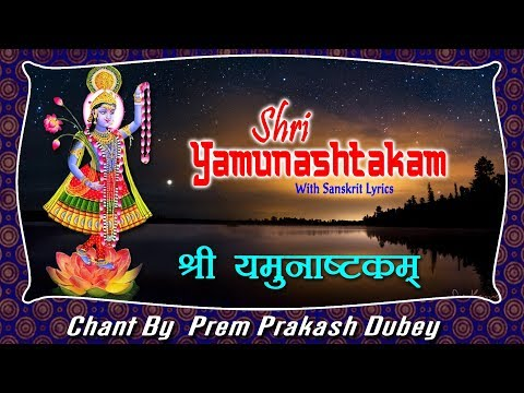 यमुनाअष्टकम Yamuna Ashtakam !! With Sanskrit Lyrics || Latest Mantra By Prem Praksh Dubey