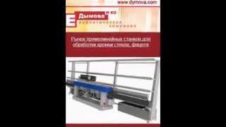 Рынок прямолинейных станков для обработки кромки стекла www.dymova.com(Рынок прямолинейных станков для обработки кромки стекла, фацета., 2015-08-07T13:07:04.000Z)