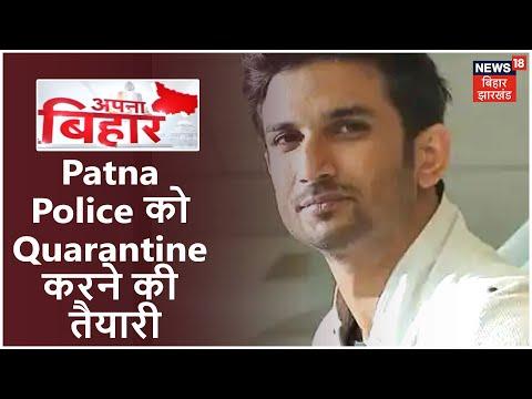 Patna Police Team