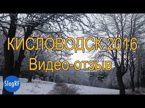 Кисловодск 2016 Наш видео-отзыв Часть 1