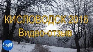 Кисловодск 2016 Наш видео-отзыв Часть 1(В этом видео мы с удовольствием делимся о наших впечатлениях об очередной поездке в Кисловодск. В этом горо..., 2016-03-24T04:46:29.000Z)