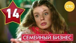 Семейный бизнес - Сезон 1 Серия 14 - русская комедия