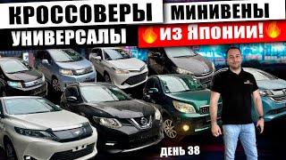Авто Заказ - Японские Кроссоверы, Минивэны и Универсалы из Японии!!