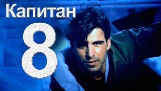 Капитан Реис 8 серия - турецкий сериал