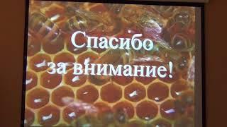 Пчеловодство семинар г  Псков  Пасека Пчелы Пчеловоды  Улей  Карника  Бакфаст  Пчелосемья  Часть 10