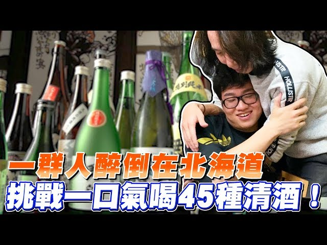 【Joeman】挑戰一口氣喝45種清酒!結果一群人醉倒在北海道!ft.Sobad