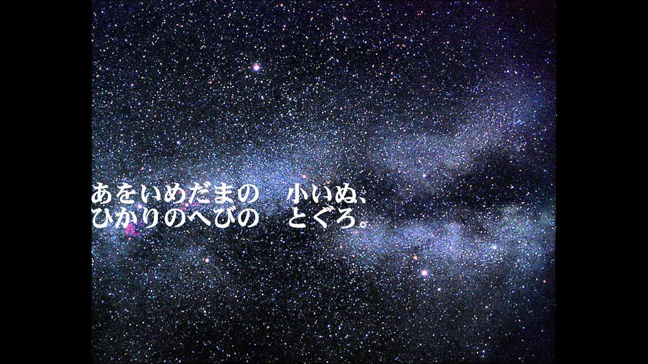 裕子 星 めぐり の 歌 田中