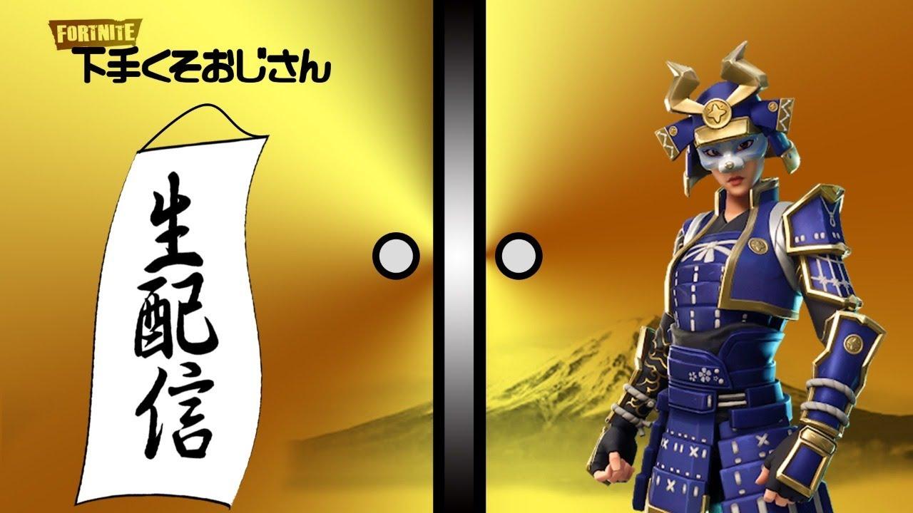 9.15【フォートナイトライブ】吉本新喜劇・小籔千豊の生配信