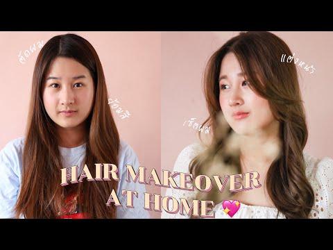 HAIR MAKEOVER สอนตัดผม ม้วนผมสไตล์ซาลอนเกาหลี ทำเองง่ายๆที่บ้าน  ✨💁🏻♀️| Brinkkty