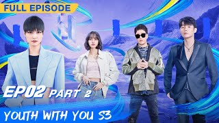 【FULL】Youth With You S3 EP02 Part 2 | 青春有你3 | iQiyi1