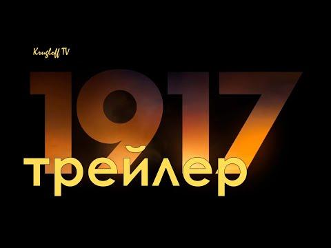"""Фильм """"1917"""" - Трейлер Krugloff TV"""