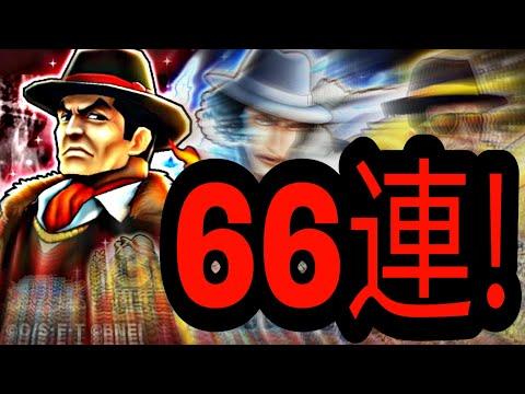 {サウスト}{OPTS}【サウスト3周年!!】 ガシャ 66連! Alaiju New EX Gacha Summons!!!