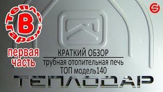Печь Теплодар ТОП 140 (Часть 1 - Краткий обзор)