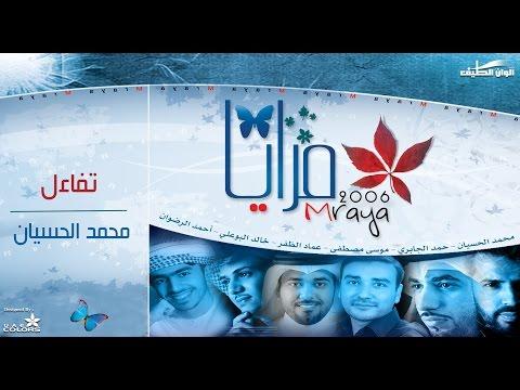 محمد الحسيان ¦¦ تفاءل - نسخة الإيقاع ¦¦ من البوم مرايا 2006 ¦¦ Full Version