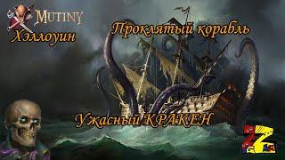 Фото Mutiny: Pirate Survival RPG Праздничное событие Хэллоуин Проклятый корабль Торговцев Джейк Кости