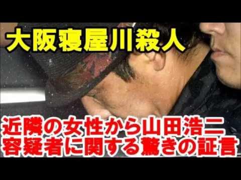 大阪府寝屋川市の中学1年殺害事件 近隣の女性から山田浩二容疑者に関する驚きの証言
