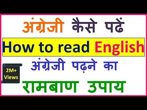 How to read english(अंग्रेजी  कैसे पढें) How to read English correctly by SANJEEV SIR