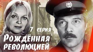 Рождённая революцией: В ночь на двадцатое (7 серия) (1974) сериал