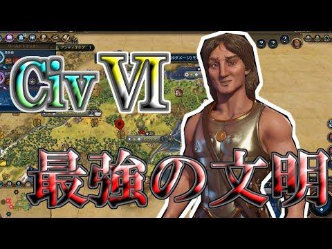 【Civ6】最強の文明は誰だ!!