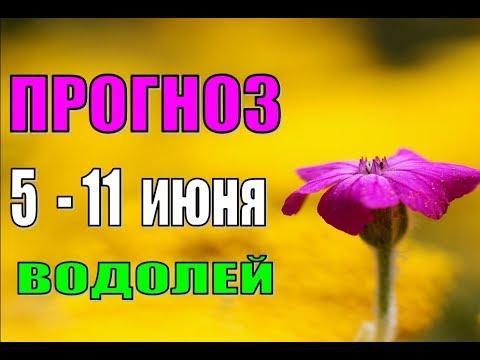 Дневные гороскопы для знака Водолея, гороскоп на этот день.