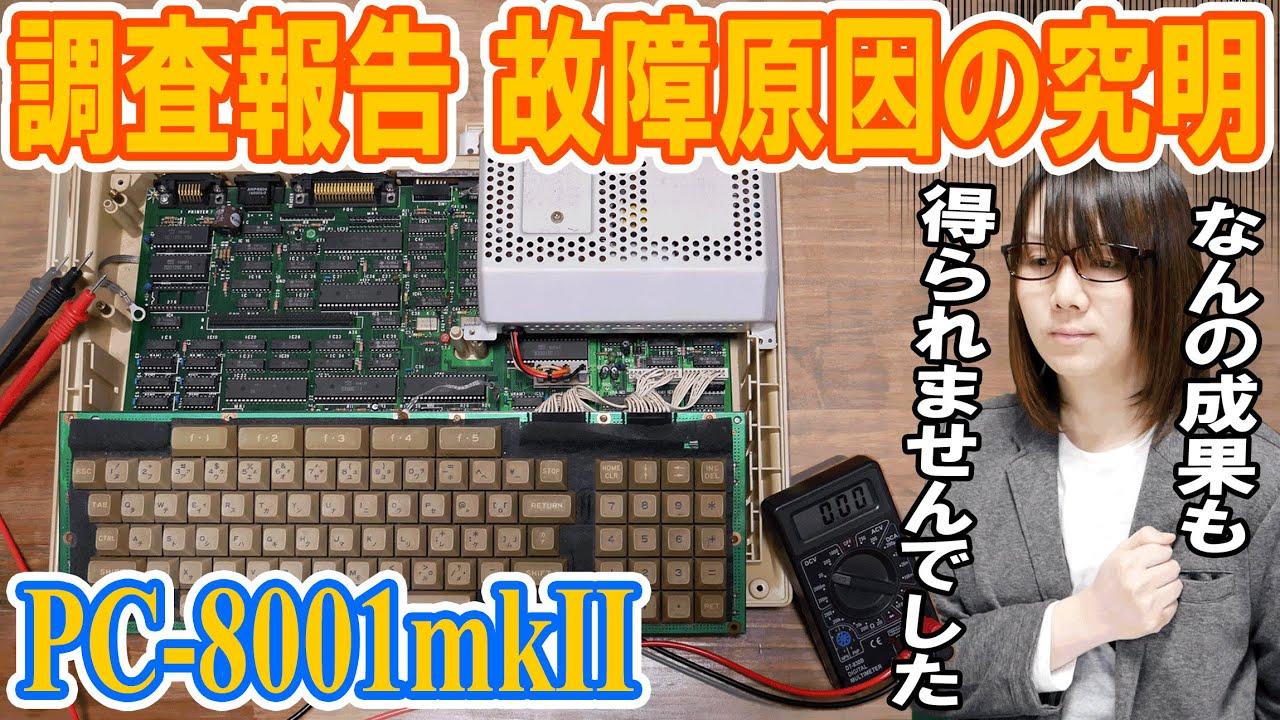 完全分解!!動かないPC-8001の故障原因を徹底検証【調査報告】