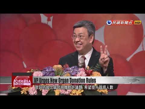 VP Chen Chien-jen Makes Case For Presuming Consent In Organ Donation