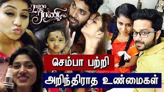 Raja Rani Serial Semba Biography Alya Manasa | Vijay Tv