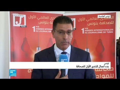 تونس: بدء أعمال المنتدى الأول للصحافة  - نشر قبل 15 دقيقة