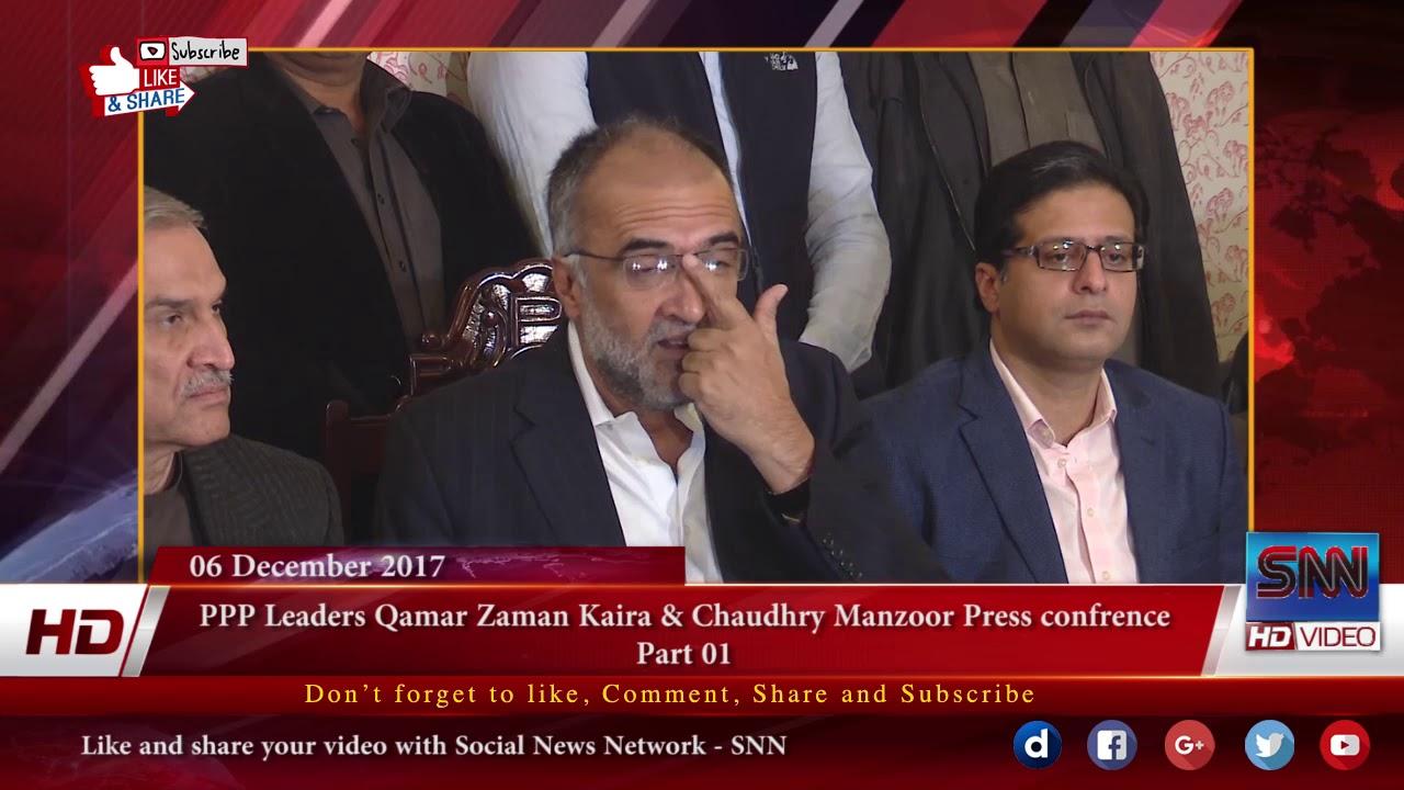 PPP Leaders Qamar Zaman Kaira Chaudhry Manzoor Press Conference Part 01