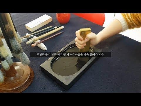 나빛 캘리그라피 수묵일러스트 작품 작업과정 No16 _ nabit calligraphy brush painting tutorial work process